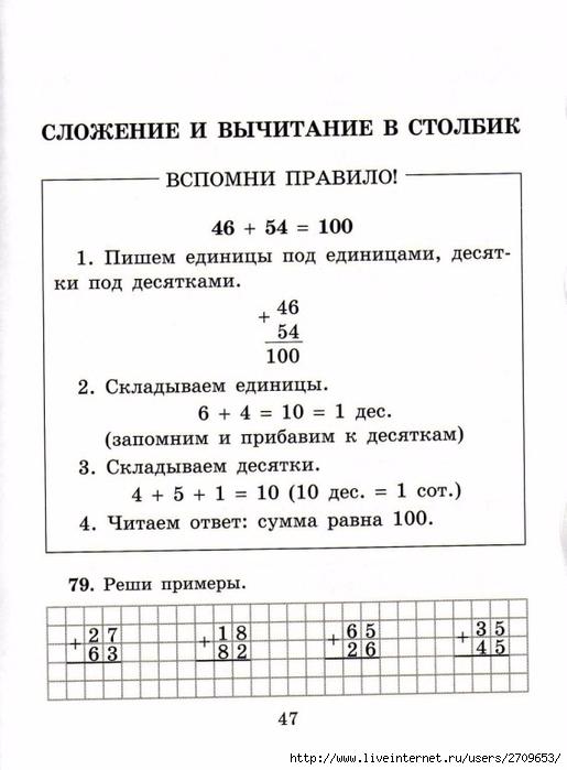 sova-matem2klass.page48 (515x700, 173Kb)