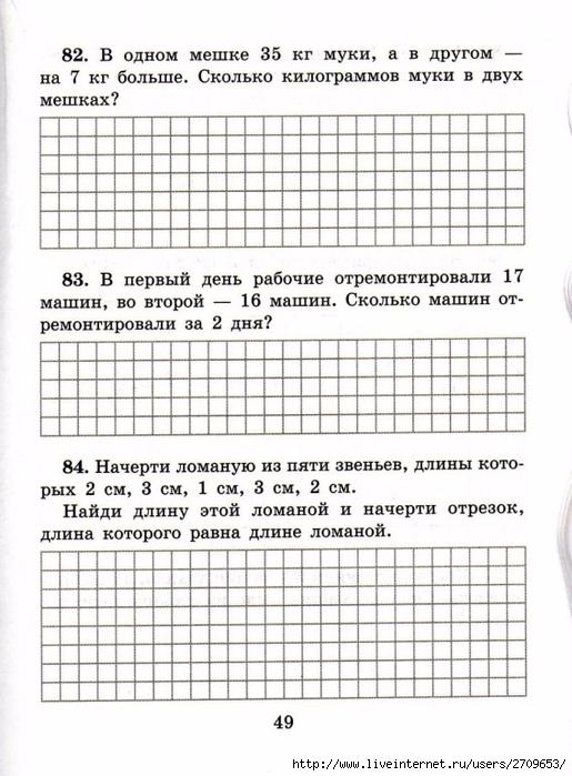 sova-matem2klass.page50 (515x700, 266Kb)