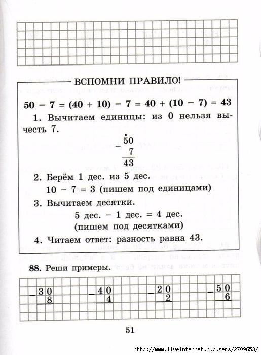 sova-matem2klass.page52 (515x700, 214Kb)
