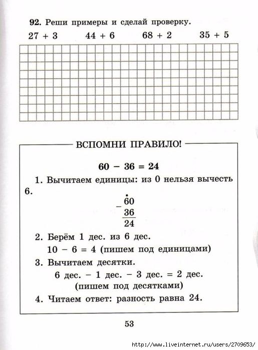 sova-matem2klass.page54 (515x700, 197Kb)