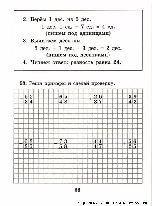 sova-matem2klass.page57 (515x700, 229Kb)