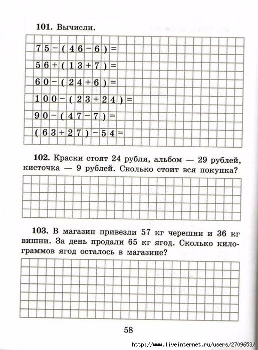 sova-matem2klass.page59 (515x700, 273Kb)