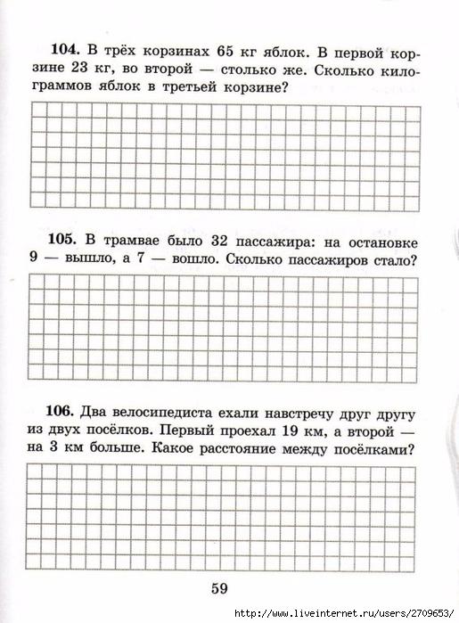 sova-matem2klass.page60 (515x700, 261Kb)