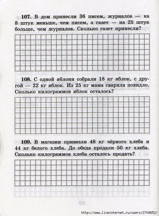 sova-matem2klass.page61 (515x700, 325Kb)