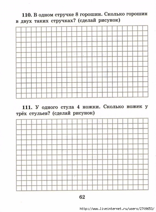 sova-matem2klass.page63 (515x700, 256Kb)