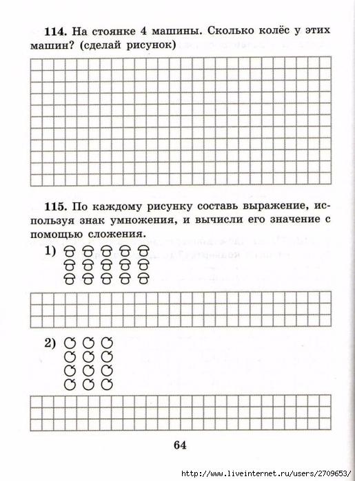 sova-matem2klass.page65 (515x700, 232Kb)