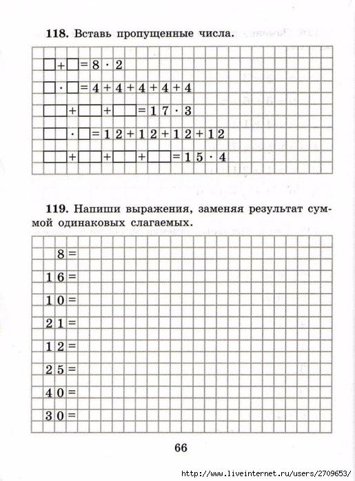 sova-matem2klass.page67 (515x700, 255Kb)