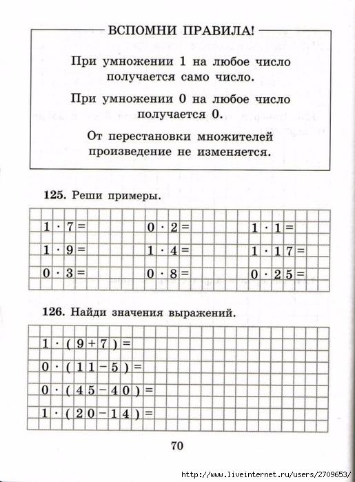 sova-matem2klass.page71 (515x700, 237Kb)