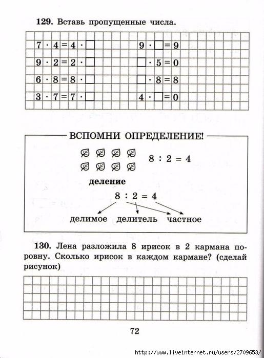 sova-matem2klass.page73 (515x700, 224Kb)