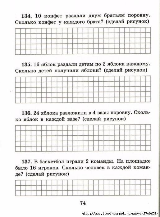 sova-matem2klass.page75 (515x700, 254Kb)