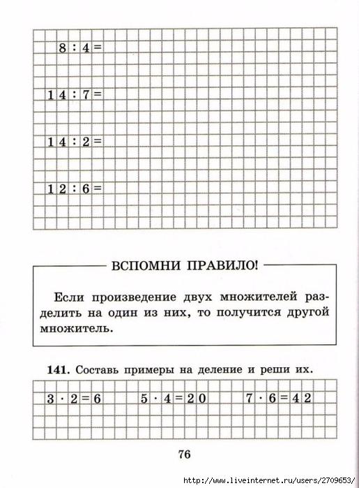 sova-matem2klass.page77 (515x700, 237Kb)