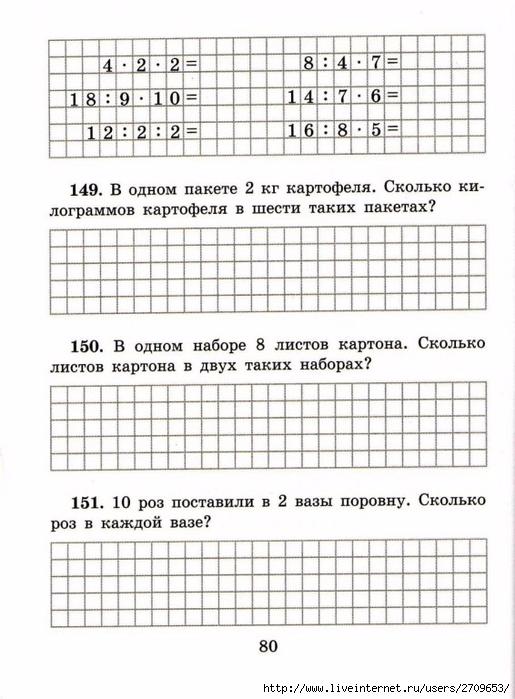 sova-matem2klass.page81 (515x700, 250Kb)