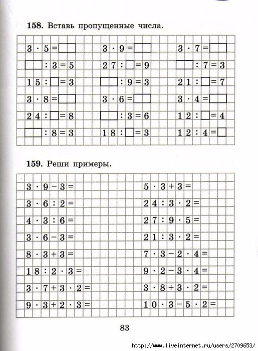 sova-matem2klass.page84 (515x700, 266Kb)