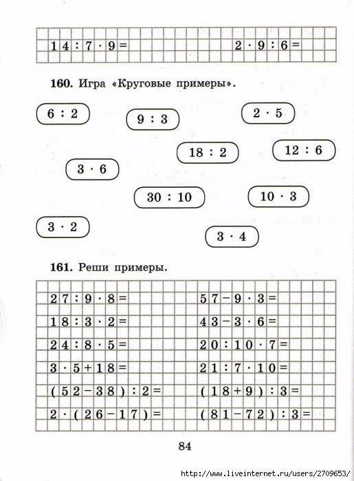 sova-matem2klass.page85 (515x700, 221Kb)
