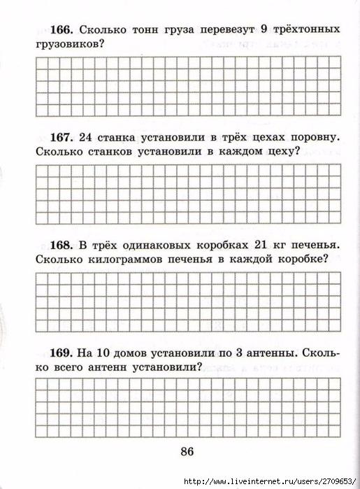 sova-matem2klass.page87 (515x700, 254Kb)