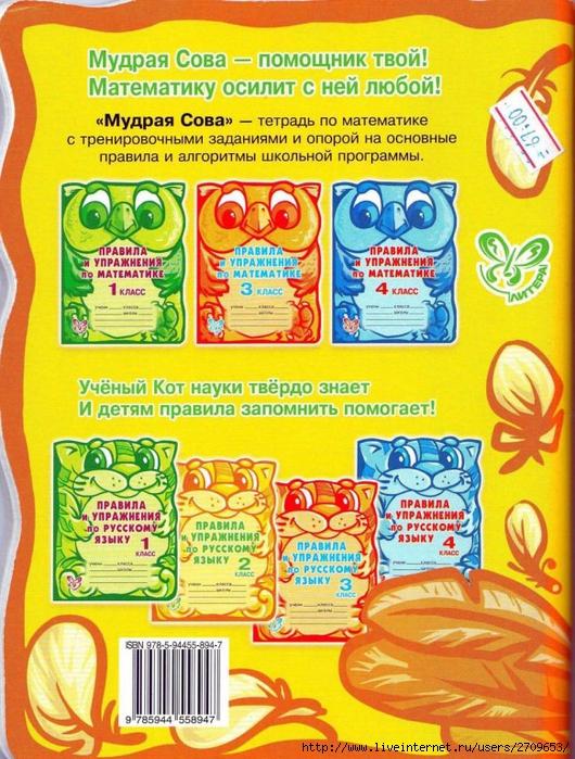 sova-matem2klass.page98 (530x700, 392Kb)