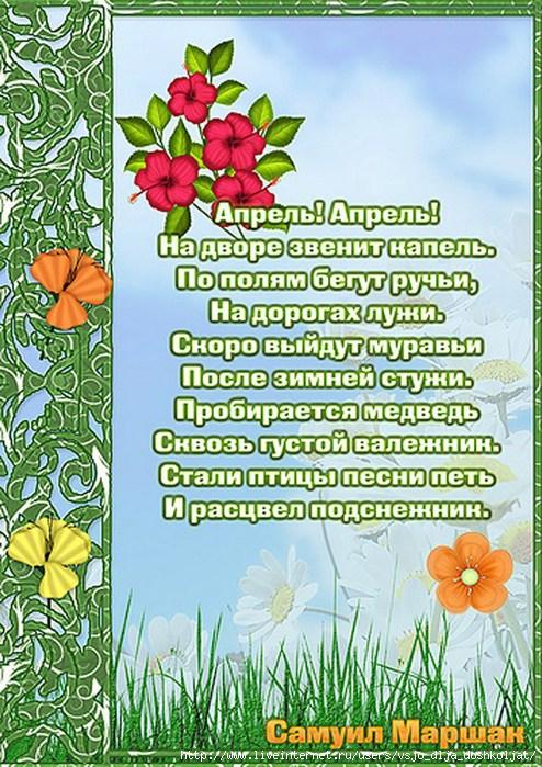 Короткий стих о весне для 1 класса