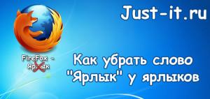 kak-ubrat-slovo-yarlyk-300x142 (300x142, 42Kb)