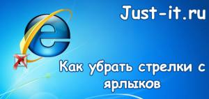 kak-ubrat-strelki-s-yarlykov-300x142 (300x142, 40Kb)