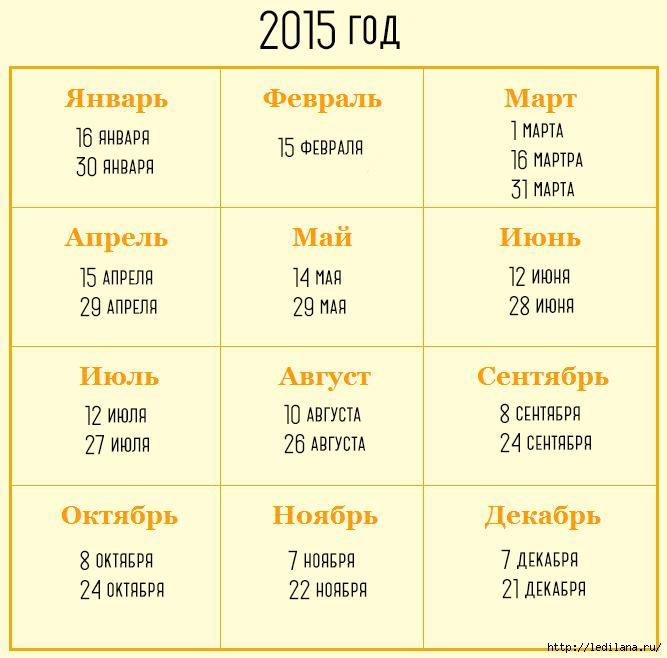 3925311_kalendar_ekadashi_2015 (667x658, 156Kb)