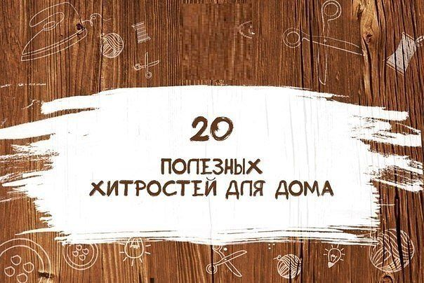 4386599_20_poleznih_hitrostei_dlya_doma (604x404, 66Kb)