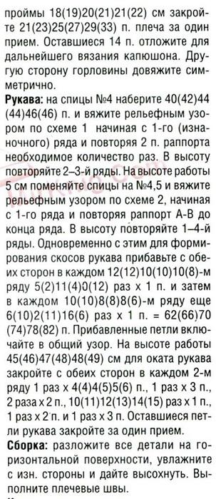 4426349_l7 (303x700, 127Kb)