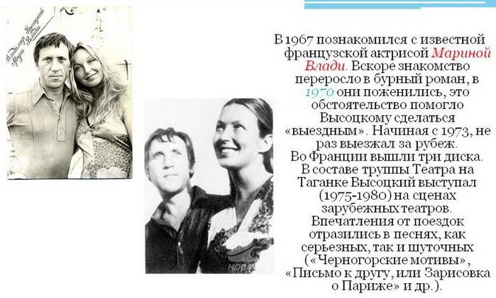0005-005-V-1967-poznakomilsja-s-izvestnoj-frantsuzskoj-aktrisoj-Marinoj-Vladi (700x421, 102Kb)