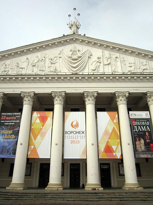 Воронеж - культурная столица (1) (525x700, 383Kb)