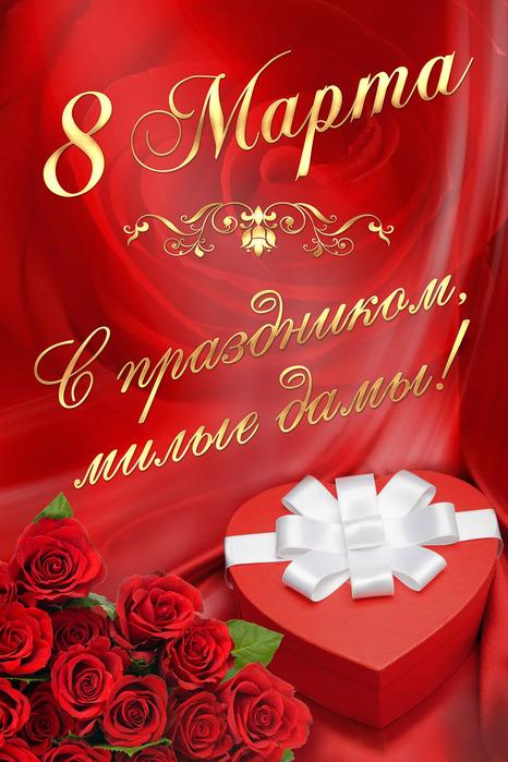 1296756089_prev_plakat_8_marta (466x700, 136Kb)