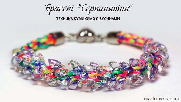 Serpantin_Khoroshaya_fotka (700x393, 212Kb)