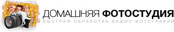 3788799_domashnyaya_fotostydiya (353x66, 11Kb)