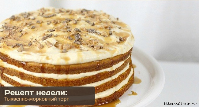 Рецепт тыквенно-морковный пирог с