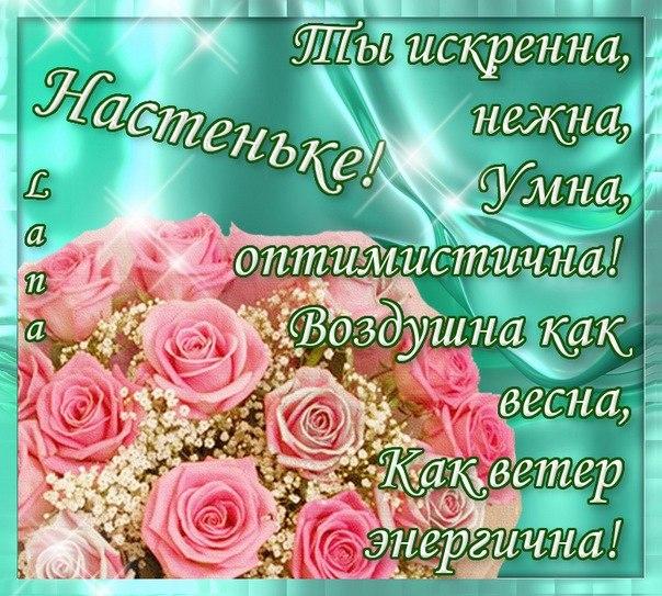Красивое поздравление с днём рождения насте