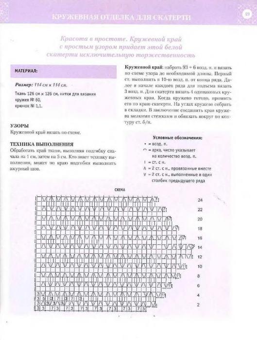 46 (529x700, 265Kb)