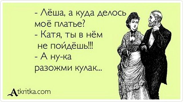 Катя Расскажи Анекдот