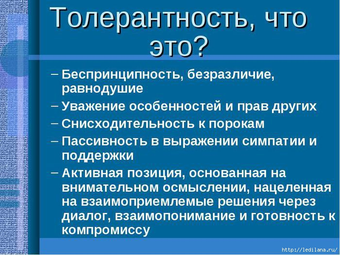 3925311_tolerantnost (700x525, 241Kb)