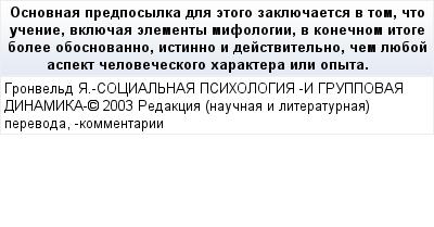 mail_90789895_Osnovnaa-predposylka-dla-etogo-zakluecaetsa-v-tom-cto-ucenie-vkluecaa-elementy-mifologii-v-konecnom-itoge-bolee-obosnovanno-istinno-i-dejstvitelno-cem-lueboj-aspekt-celoveceskogo-harakt (400x209, 12Kb)