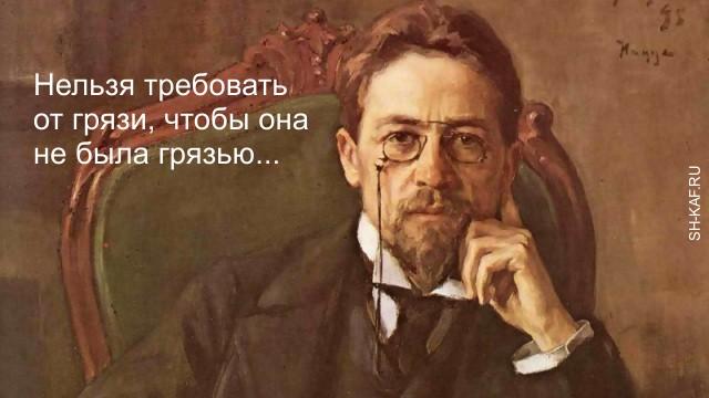 fraza Chehova (640x360, 60Kb)