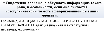 mail_90823301_-Svidetelam-zapreseno-obsuzdat-informaciue-takogo-roda-v-osobennosti-esli-ona-scitaetsa-_otstupniceskoj_-to-est-sfabrikovannoj-byvsimi-clenami. (400x209, 11Kb)