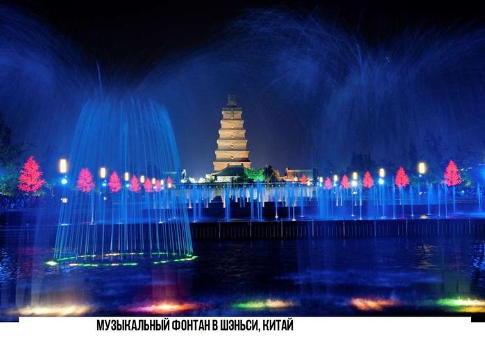 Самые яркие фонтаны мира7 (700x498, 307Kb)