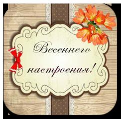 ава_весеннего (243x239, 111Kb)