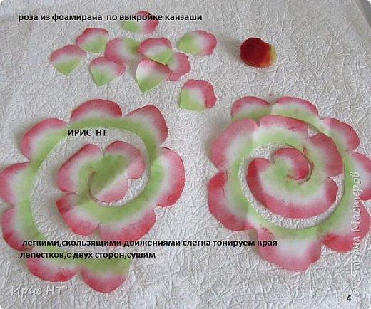 роза из фоамирана_мк (6) (520x434, 209Kb)