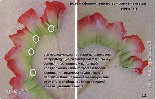 роза из фоамирана_мк (13) (520x330, 161Kb)