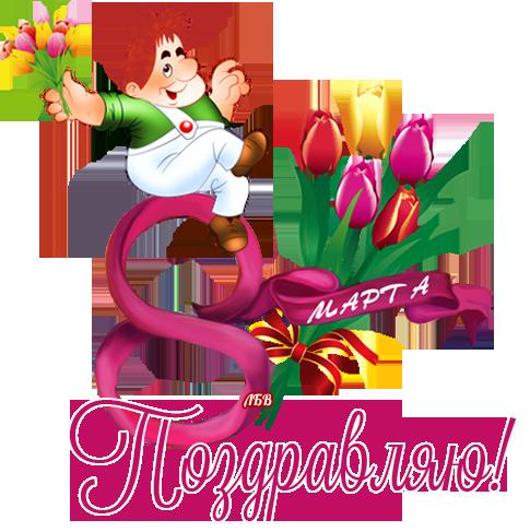 Поздравлении 8-го марта