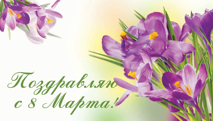 Картинки по запросу поздравляю с 8 марта