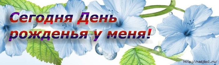 ДЕНЬ РОЖДЕНИЯ/5186405_0_8a468_d4193f28_XL (700x210, 126Kb)