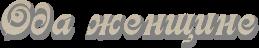 4maf.ru_pisec_2015.03.07_23-12-38_54fb5b3384771 (259x48, 28Kb)