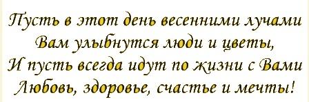 март стихи-пожелание  (448x149, 34Kb)