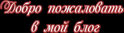 1425811931_oie_bklh3oWIs4W9 (419x113, 24Kb)