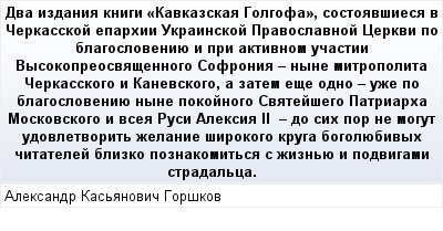 mail_91067482_Dva-izdania-knigi-_Kavkazskaa-Golgofa_-sostoavsiesa-v-Cerkasskoj-eparhii-Ukrainskoj-Pravoslavnoj-Cerkvi-po-blagosloveniue-i-pri-aktivnom-ucastii-Vysokopreosvasennogo-Sofronia---nyne-mit (400x209, 18Kb)